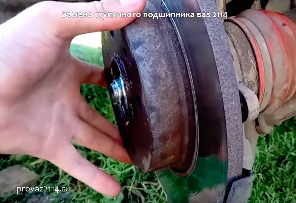 Замена-ступичного-подшипника-ваз-2114
