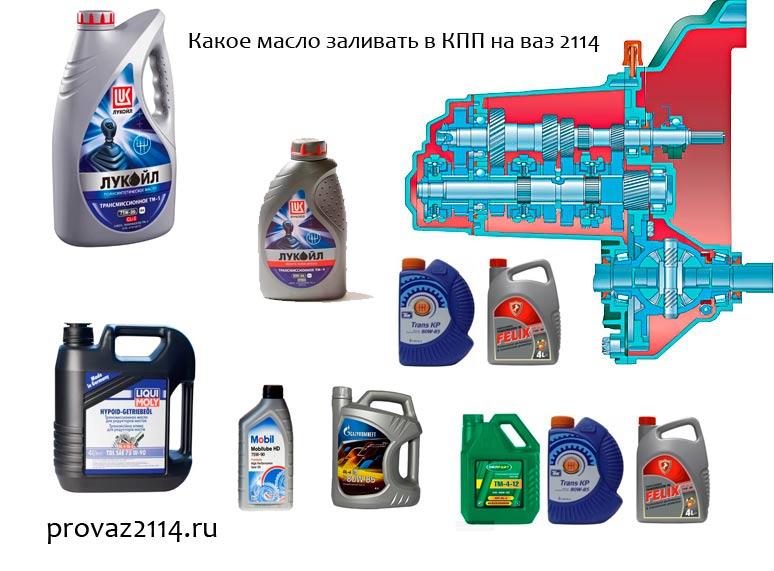 Какое-масло-заливать-в-КПП-на-ваз-2114