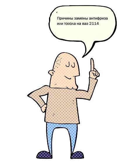 Причины-замены-антифриза-или-тосола-на-ваз-2114