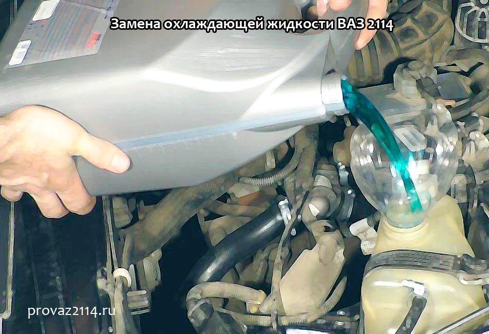 Замена-охлаждающей-жидкости-ВАЗ-2114