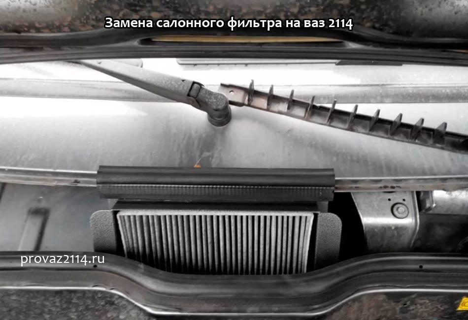 Замена-салонного-фильтра-на-ваз-2114
