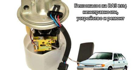 Бензонасос-на-ВАЗ-2114