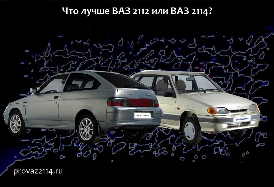 Что-лучше-ВАЗ-2112-или-ВАЗ-2114