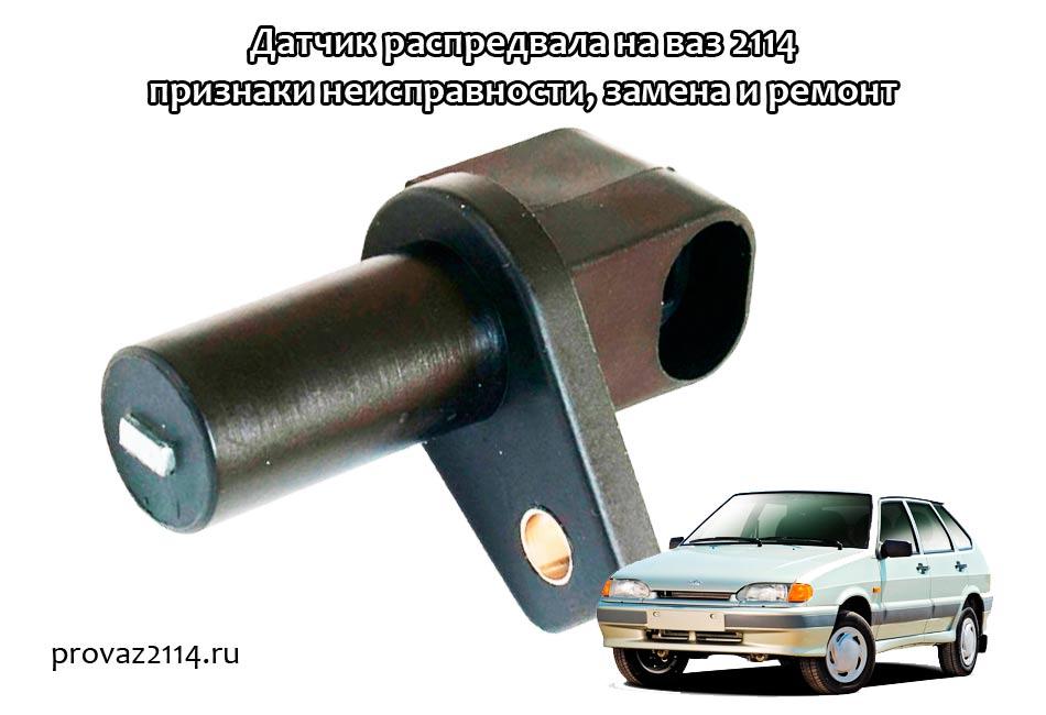 Датчик-распредвала-на-ваз-2114