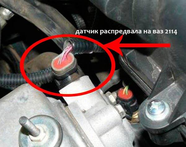 Где-находится-датчик-распредвала-на-ваз-2114