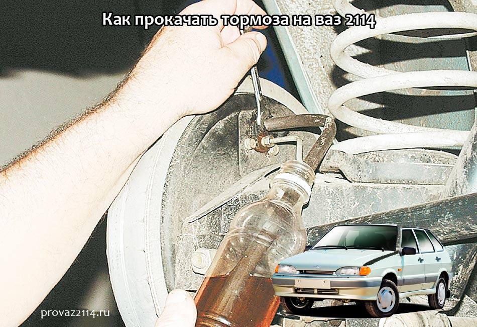 Как-прокачать-тормоза-на-ваз-2114