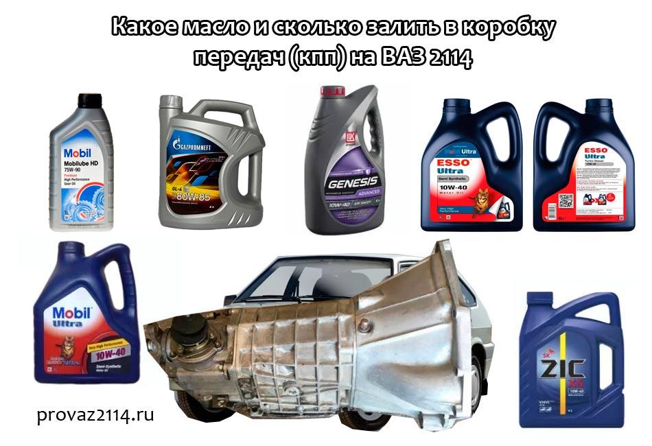 Какое-масло-и-сколько-залить-в-коробку-передач-(кпп)-на-ВАЗ-2114