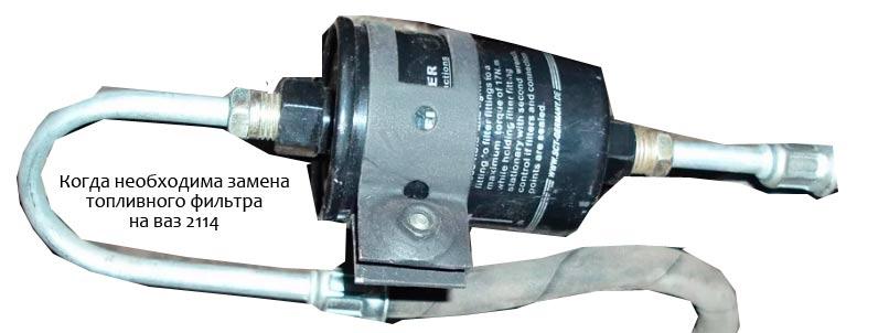 Когда-необходима-замена-топливного-фильтра-на-ваз-2114