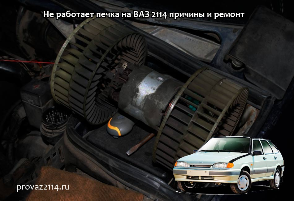 Не-работает-печка-на-ВАЗ-2114-причины-и-ремонт