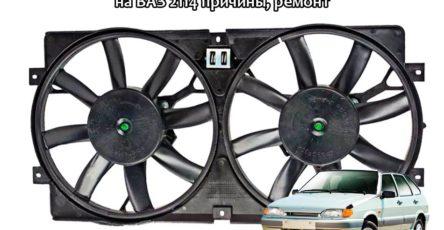 Не-включается-вентилятор-охлаждения-на-ВАЗ-2114-причины,-ремонт