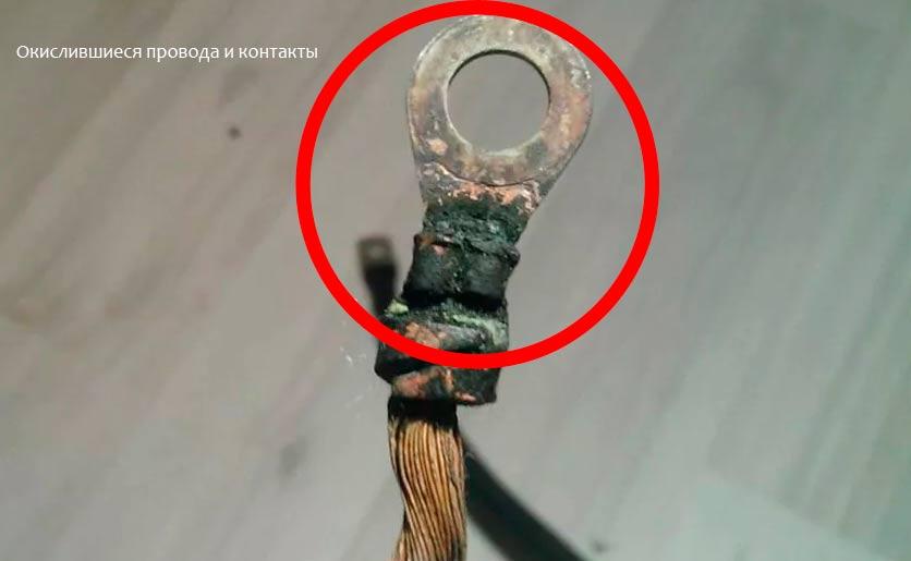 Окислившиеся-провода-и-контакты
