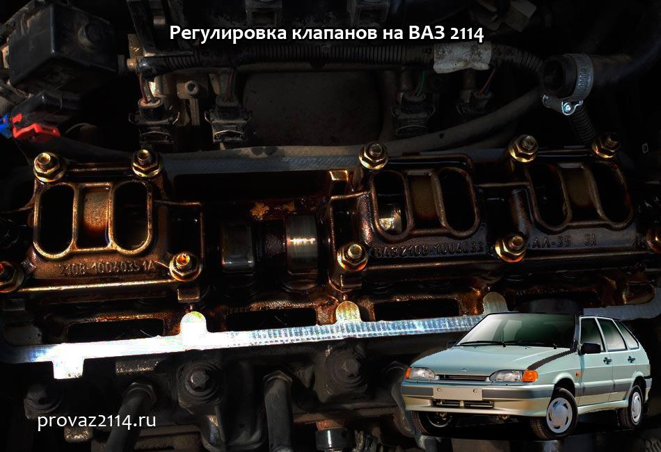 Регулировка-клапанов-на-ВАЗ-2114