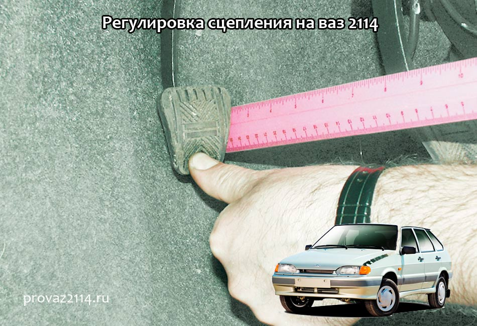 Регулировка-сцепления-на-ваз-2114