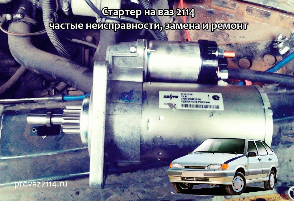 Стартер-на-ваз-2114