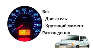 Технические-характеристики-ВАЗ-2114