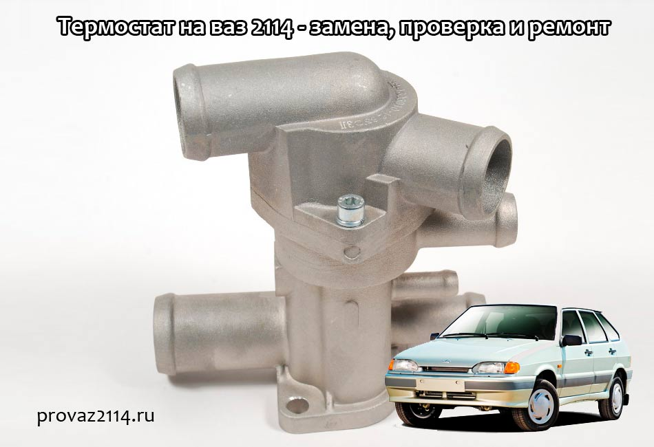 Термостат-на-ваз-2114
