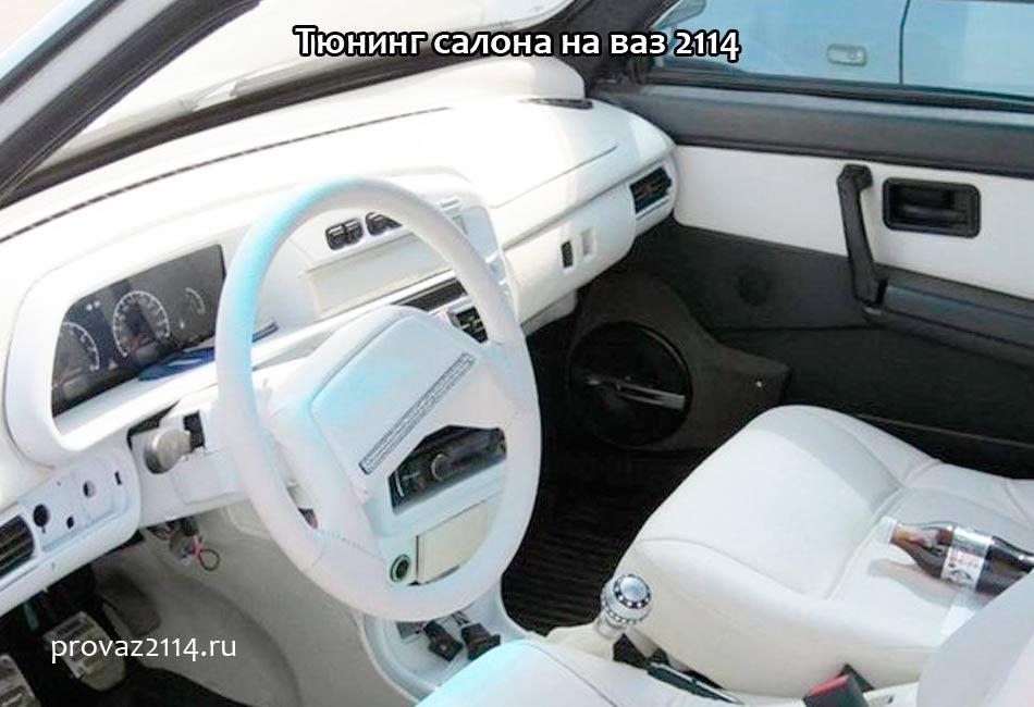 Тюнинг-салона-на-ваз-2114