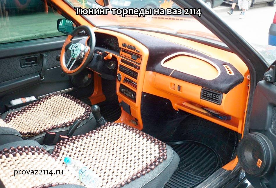 Тюнинг-торпеды-на-ваз-2114