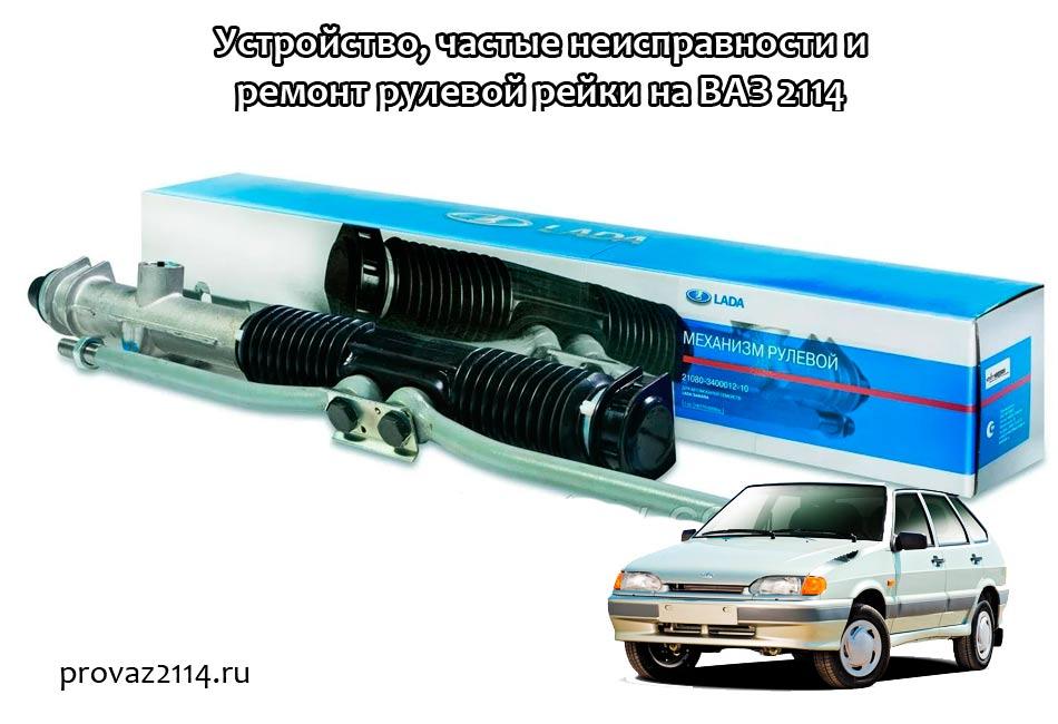 Устройство,-частые-неисправности-и-ремонт-рулевой-рейки-на-ВАЗ-2114