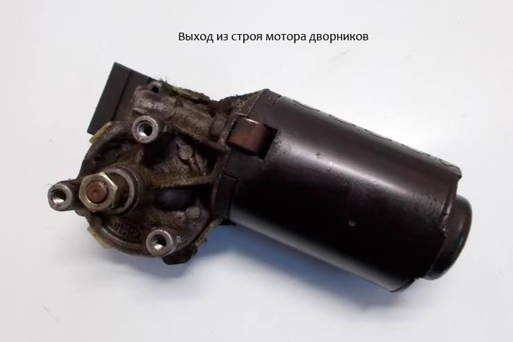 Выход-из-строя-мотора-дворников-1