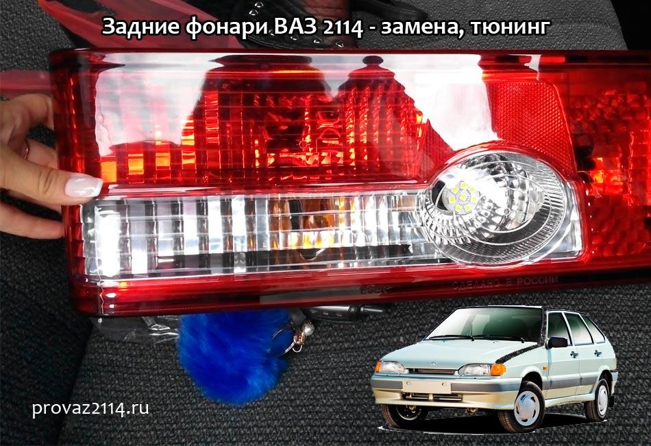 Задние-фонари-ВАЗ-2114