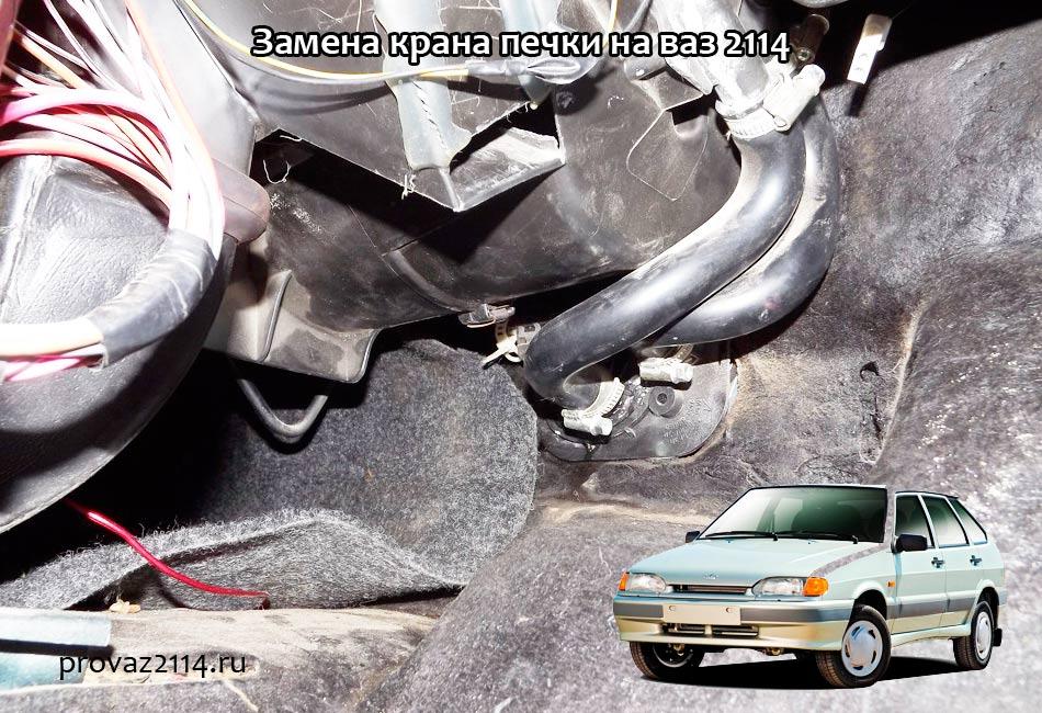 Замена-крана-печки-на-ваз-2114