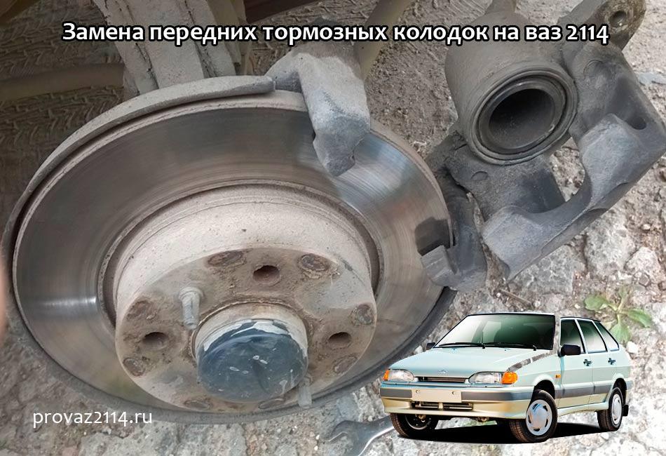 Замена-передних-тормозных-колодок-на-ваз-2114
