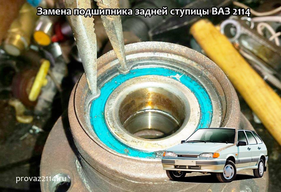 Замена-подшипника-задней-ступицы-ВАЗ-2114