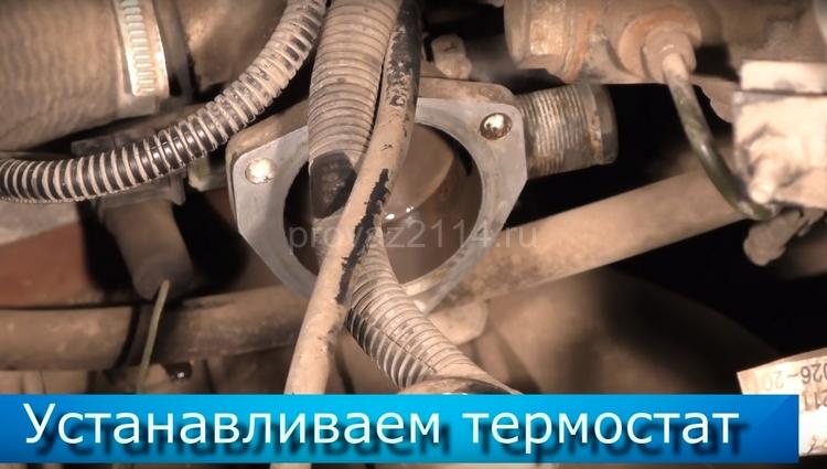 Замена термостата на ваз 2114 17