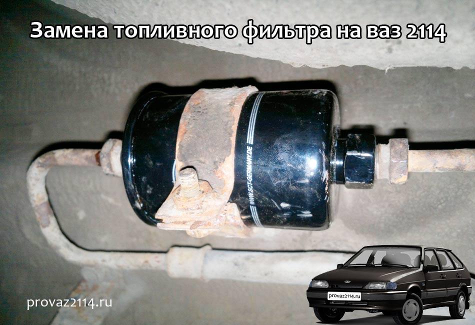 Замена-топливного-фильтра-на-ваз-2114