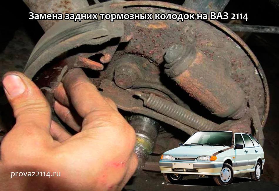 Замена-задних-тормозных-колодок-на-ВАЗ-2114