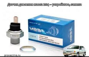 Датчик давления масла 2114 – устройство, замена