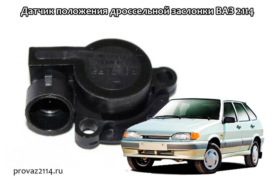 Датчик-положения-дроссельной-заслонки-ВАЗ-2114