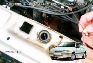 Как-открыть-капот-на-ваз-2114-если-порвался-тросик