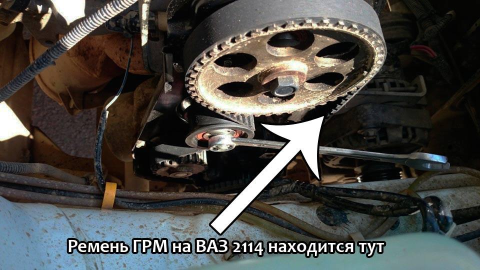 Ремень-ГРМ-на-ВАЗ-2114-находится-тут
