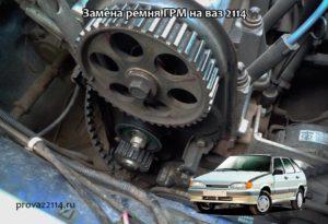 Замена-ремня-ГРМ-на-ваз-2114