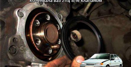 Замена-заднего-и-переднегосальникаколенвалаваз2114
